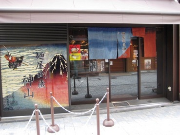 麺屋武蔵神山1