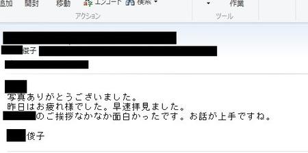 batu家家系図 (2)