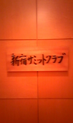 新宿サミットクラブ1