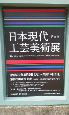 現代工芸美術展�