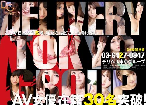 20160523 ヘブン東京 完成