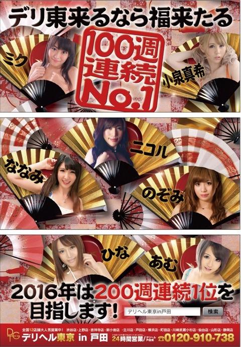 20151223 戸田 最終 a
