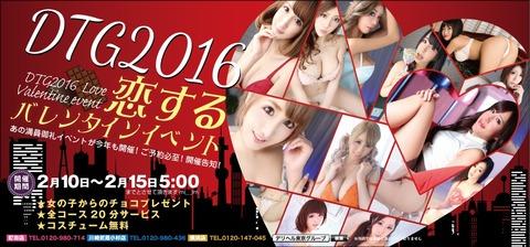 2016_01_23 神奈川