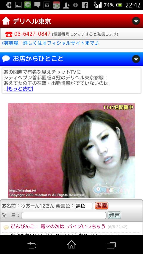 Screenshot_2013-06-05-22-42-33