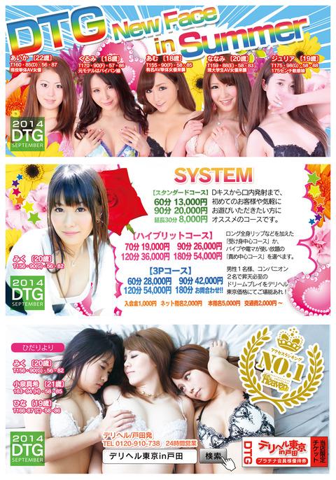 DTG20140704