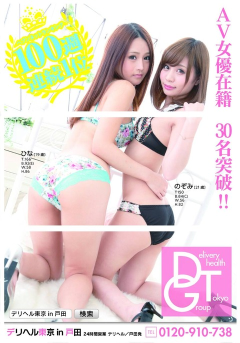戸田店 20150423 B