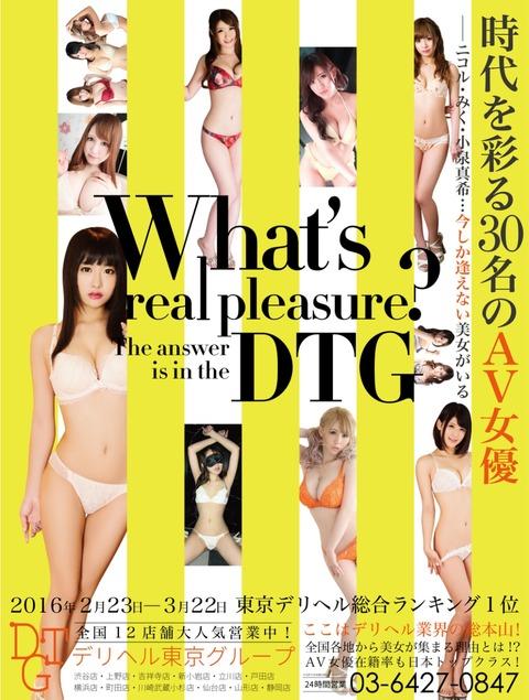 dtg_hou2_heaven_ori_023 渋谷1