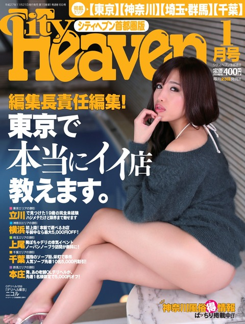 TKH01_表紙 20151123 ニコル-001