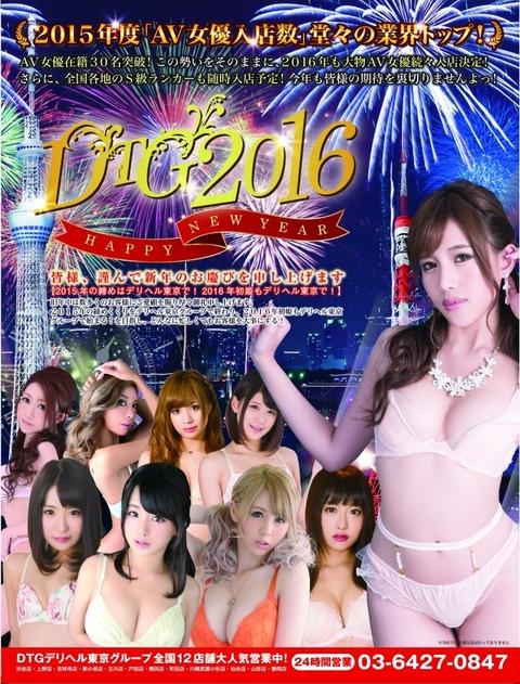 20151223 渋谷 入稿 a