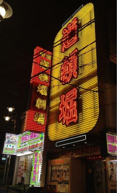 201601_16 渋谷道頓堀劇場 1