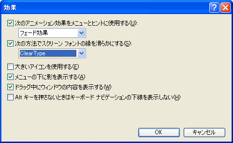 ClearType設定