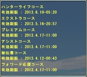 mhf_20130411_001506_680
