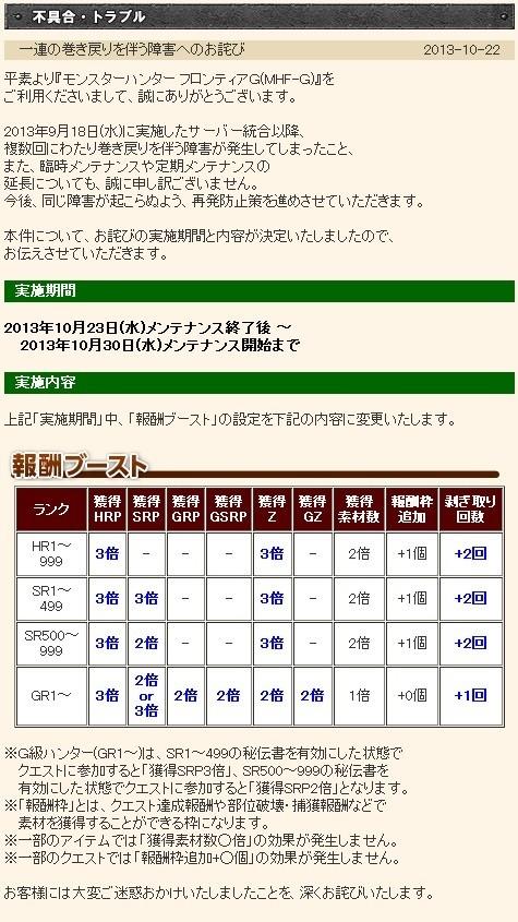 chrome 2013-10-22 19-58-46-848