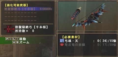 mhf_20121212_215319_802千本桜