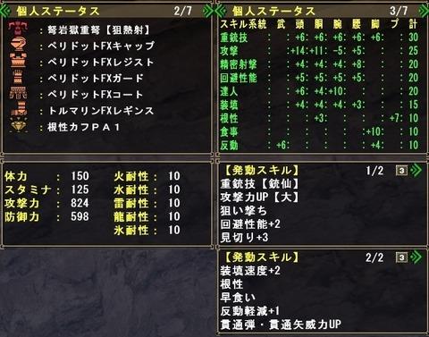 1mhf_20121104_171335_722銃仙2