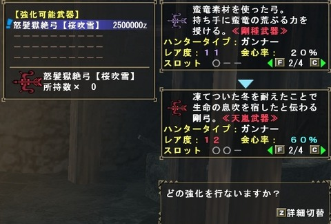 mhf_20121211_223125_131桜吹雪