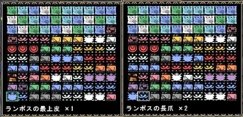 mhf_20130219_000708_500天嵐ランポ