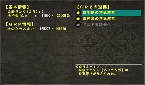 mhf_20130520_223857_058