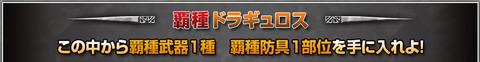 img_pop04_01覇ドラ