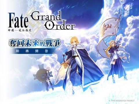 170406-fate-grand-order