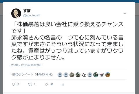 20181031ツイート
