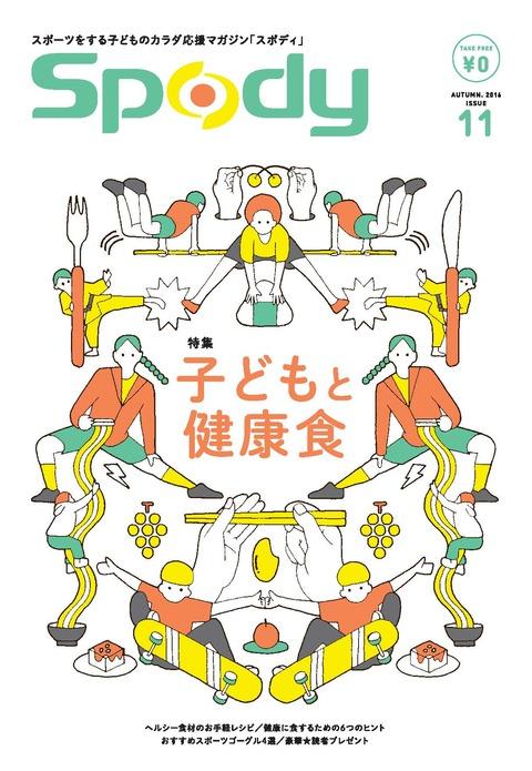0901_spody_no11表紙最新