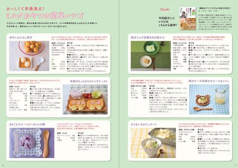 SPODY_vol19_0902レシピ