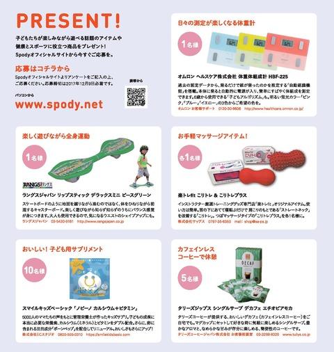 20170901 spody_no15読者プレゼント