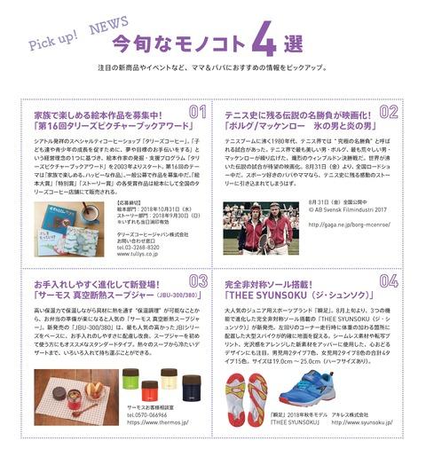 SPODY_vol19_0902旬ネタ