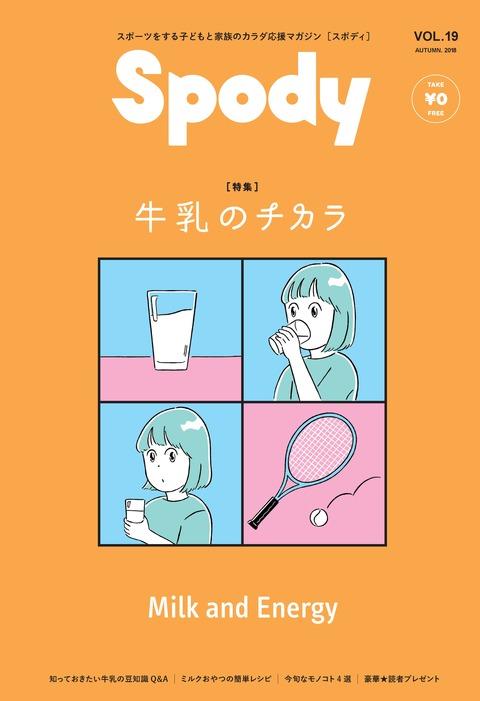 SPODY_vol19_0902表紙