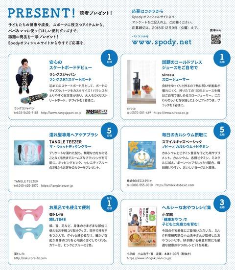 SPODY_vol19_0902読者プレゼント