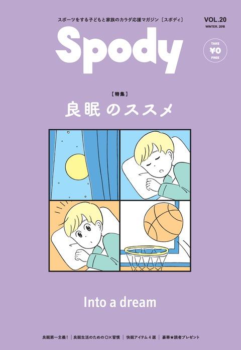 SPODY_vol20 表紙