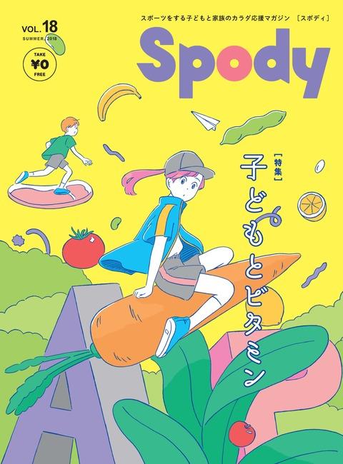 SPODY_vol18_入稿後修整0601表紙