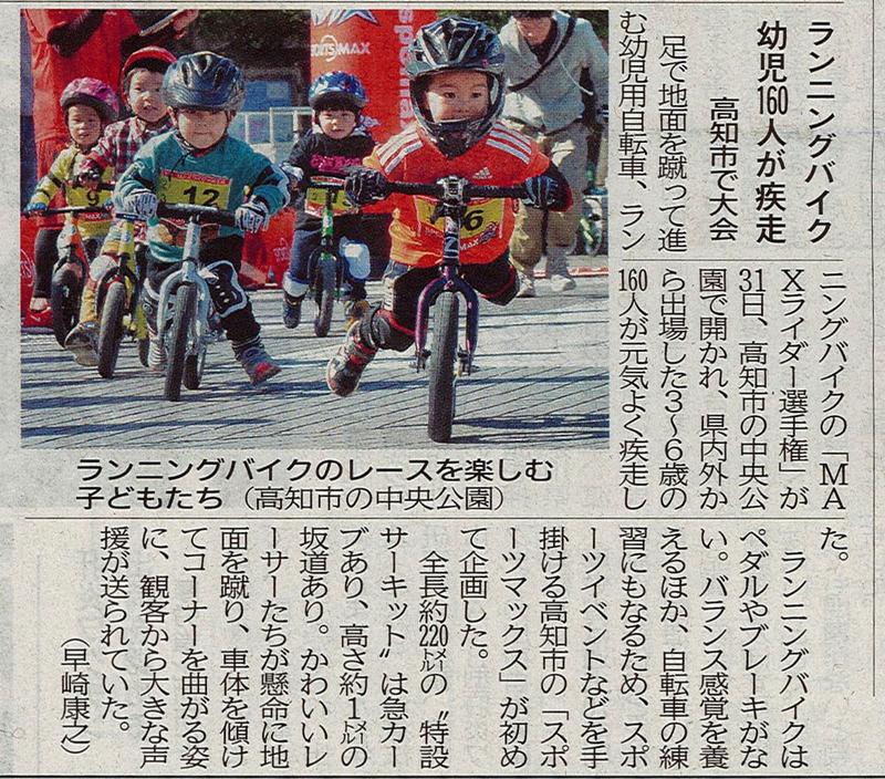 1高知新聞(MAXライダー)