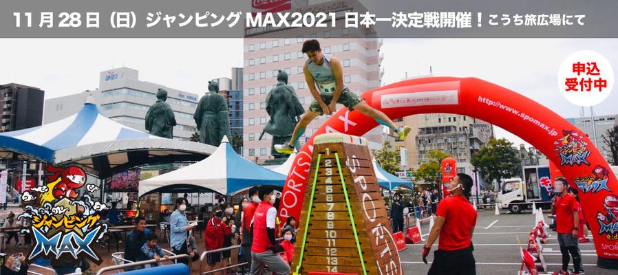 ジャンピングMAX1