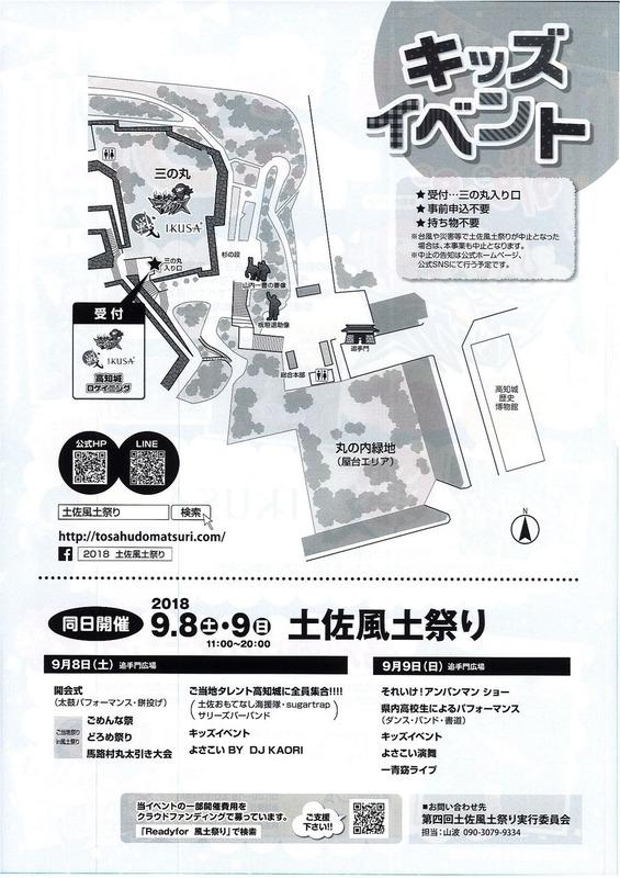 2018.9.8風土祭り2