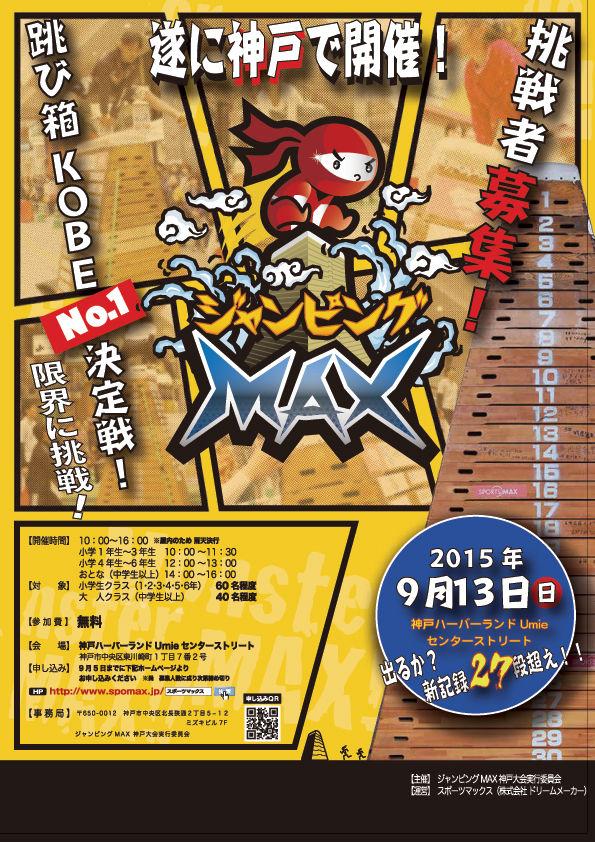 2015kobe_jumpingmax