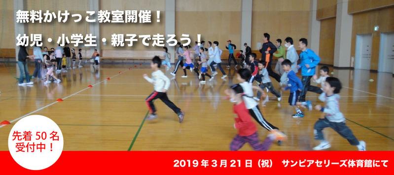 2019.3.21かけっこ2