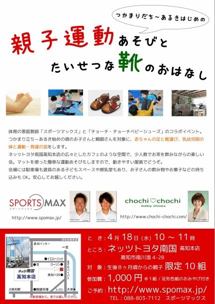 spmax-event