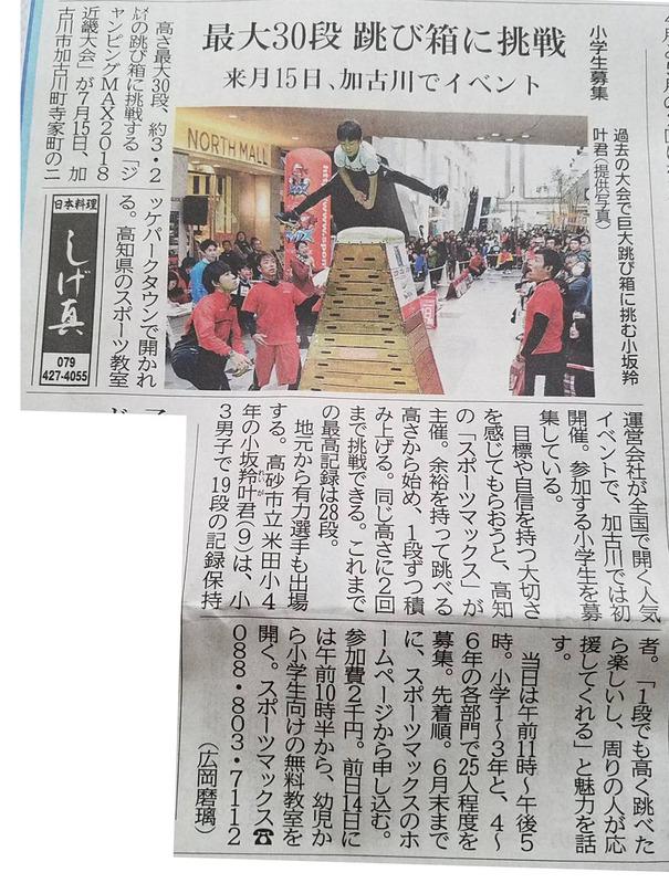 2018.6.28神戸新聞