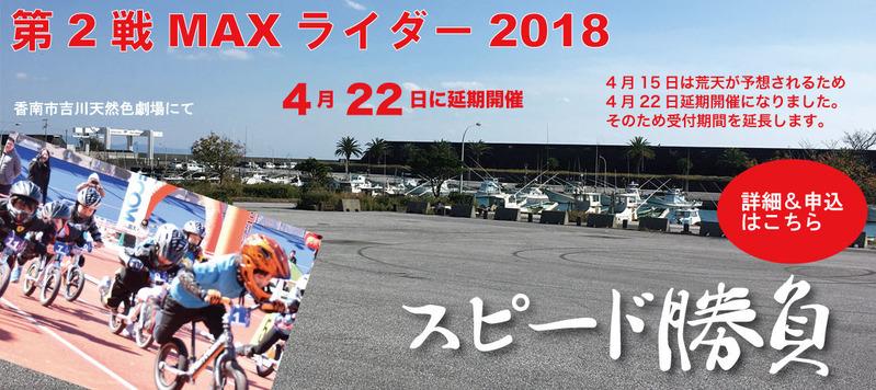 15MAXライダー3
