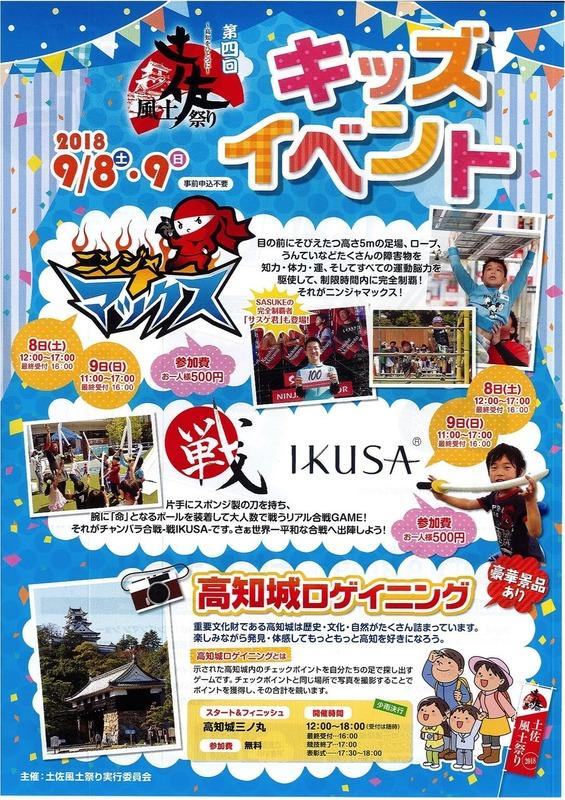 2018.9.8風土祭り1