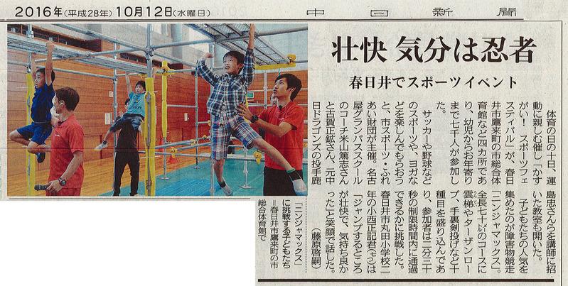 10中日新聞(春日井)