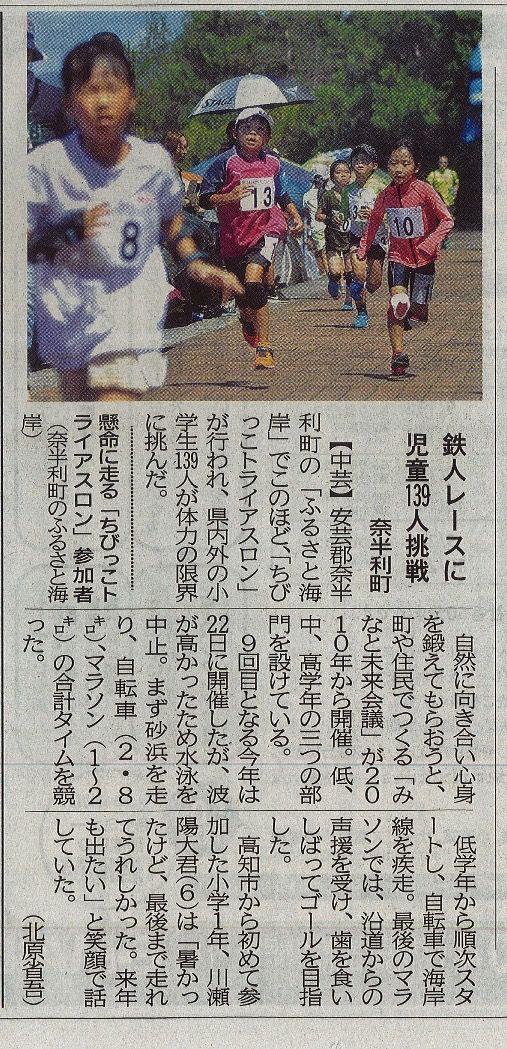 2018.7.25高知新聞(奈半利町)