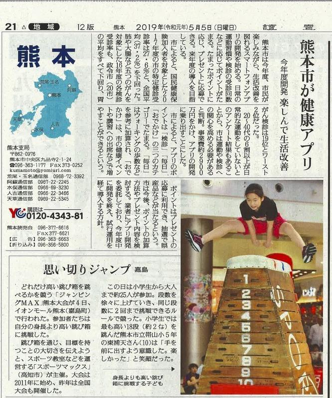 2019.5.5熊本読売新聞記事