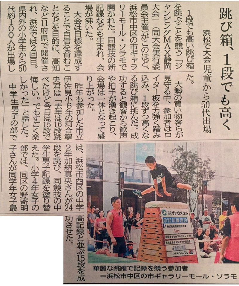 13静岡新聞