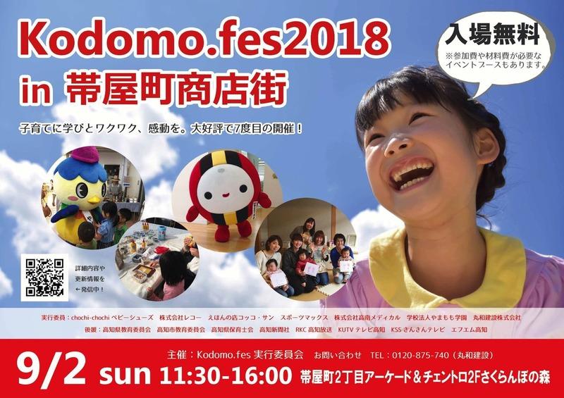 Kodomofes2018 (1)