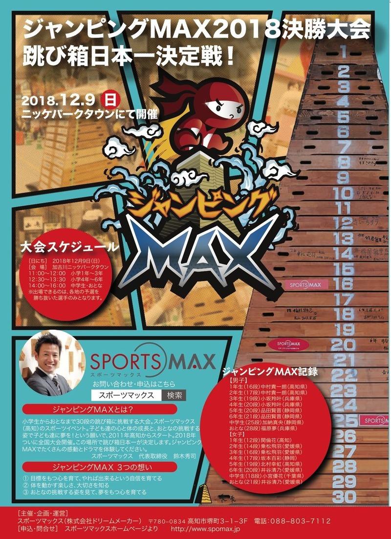 2018.12.9ジャンピングMAX