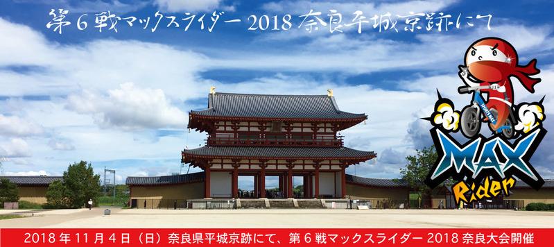 2018.11.4マックスライダー奈良