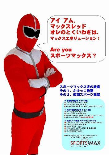 2011冬休み短期&かけっこ教室_A3_red